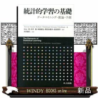 統計的学習の基礎  データマイニング・推論・予測|windybooks