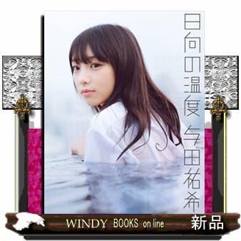 乃木坂46 与田祐希ファースト写真集『日向の温度』与田 祐希 /|windybooks
