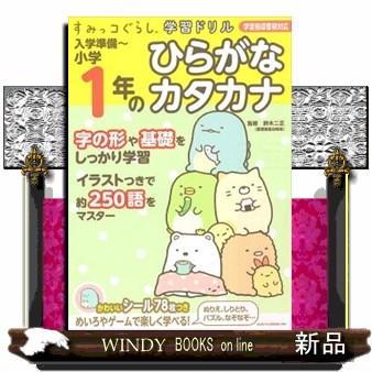 入学準備〜小学1年のひらがなカタカナ|windybooks