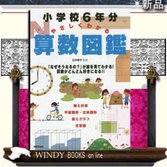 小学校6年分やさしくわかる算数図鑑 /|windybooks