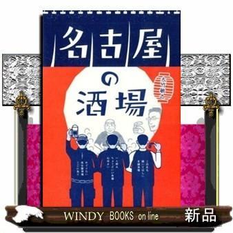 名古屋の酒場|windybooks