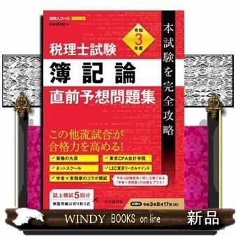 税理士試験簿記論直前予想問題集  本試験を完全攻略 windybooks