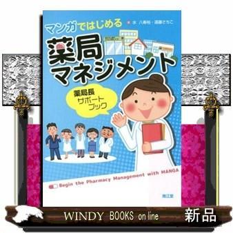 マンガではじめる薬局マネジメント  薬局長サポートブック windybooks