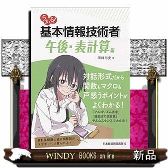 うかる!基本情報技術者  午後・表計算編|windybooks