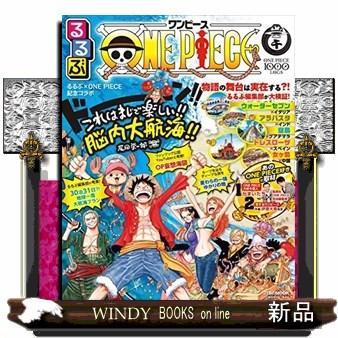 るるぶONE PIECE windybooks