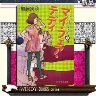 アー・ユー・テディ?  マイ・フェア・テディ  3    / 加藤実秋  著 - PHP研究所|windybooks
