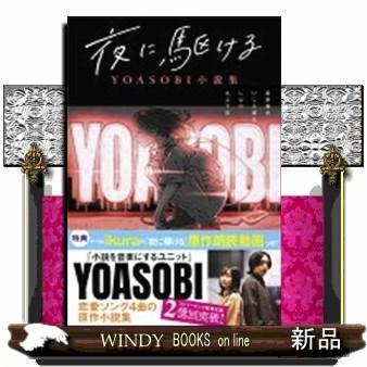 夜に駆ける  YOASOBI小説集|windybooks
