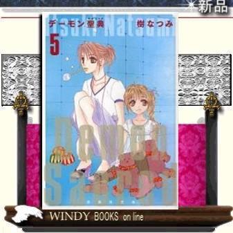 デーモン聖典(サクリード)    5|windybooks