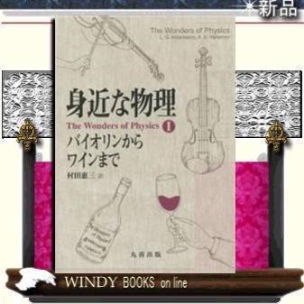 身近な物理 バイオリンからワインまで The Wonders of Physics I         /  出版社  丸善出版   著者  村田惠三|windybooks