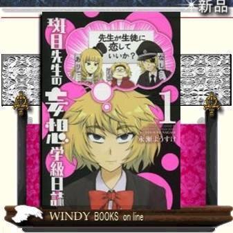 斑目先生の妄想学級日誌    1|windybooks