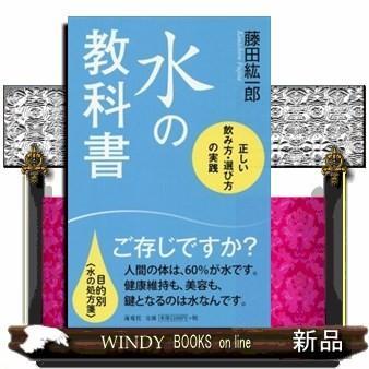 水の教科書  正しい水の飲み方・選び方の実践 windybooks