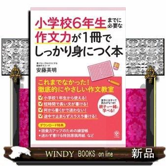 小学校6年生までに必要な作文力が1冊でしっかり身につく本|windybooks