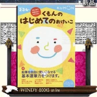 くもんのはじめてのおけいこ / 出版社  くもん出版   ジャンル  児童書   著者  |windybooks