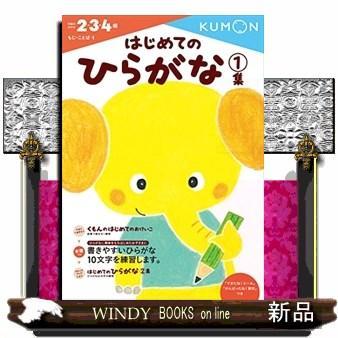 はじめてのひらがな  1集 / 出版社  くもん出版   ジャンル  児童書   著者  |windybooks