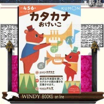 カタカナおけいこ / 出版社  くもん出版   ジャンル  児童書   著者  |windybooks