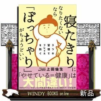 寝たきりになりたくないなら「ぽっちゃり」がちょうどいい windybooks