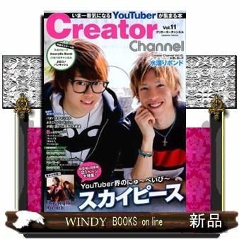 CREATOR CHANNEL 人気YOUTUBERが集まる|windybooks