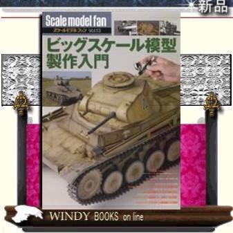 スケールモデルファン(13)    /  新紀元社   /|windybooks