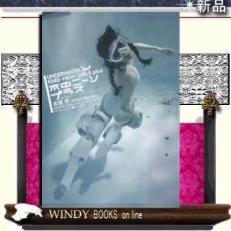 水中ニーソプラス    /  ポット出版    古賀学 / windybooks