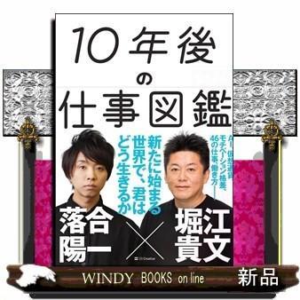 10年後の仕事図鑑堀江 貴文 / 出版社-SBクリエイティブ|windybooks