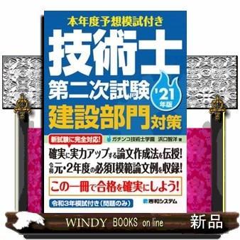 本年度予想模試付き技術士第二次試験建設部門対策 windybooks
