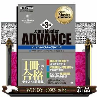 .com Master ADVANCE  NTTコミュニケー windybooks