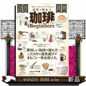 珈琲 for Beginners 2020 windybooks