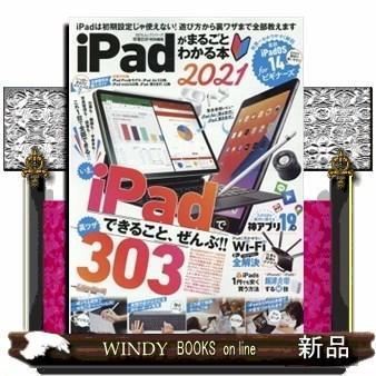 iPadがまるごとわかる本  選び方&仕事活用術&エンタメす windybooks