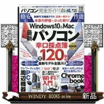 パソコン完全ガイド  いま買うべきベストなパソコンが丸わかり windybooks