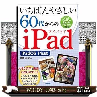 いちばんやさしい60代からのiPad|windybooks