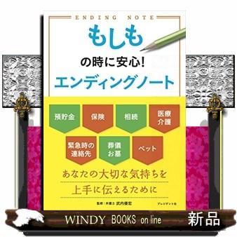 もしもの時に安心!エンディングノート|windybooks