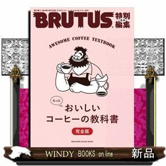 もっとおいしいコーヒーの教科書 完全版  合本|windybooks
