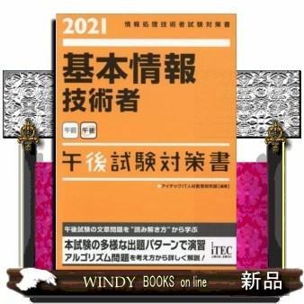 基本情報技術者午後試験対策書    2021 windybooks
