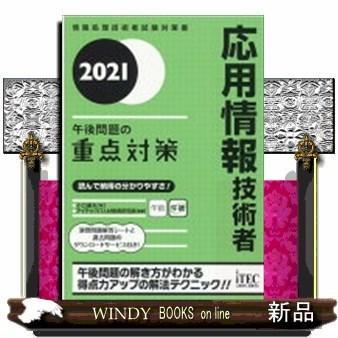 応用情報技術者午後問題の重点対策    2021|windybooks
