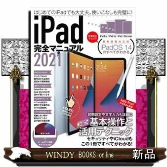 '21  iPad完全マニュアル windybooks