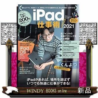 '21 iPad仕事術!  iPad仕事術!|windybooks