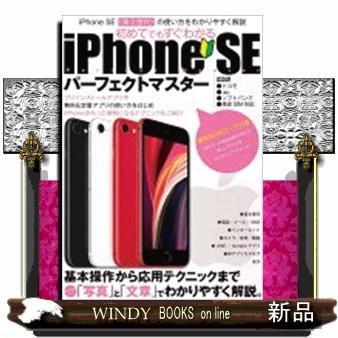 初めてでもすぐわかる SEパーフェクトマスター  iPhon|windybooks