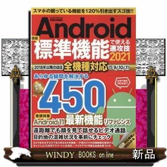 Androidほぼ標準機能で使える速攻技  スマホの眠ってい|windybooks
