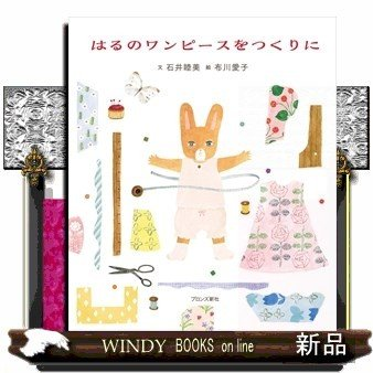 はるのワンピースをつくりに / 出版社  ブロンズ新社   著者  石井睦美   内容: ミコさんのお店で丁寧につくった、さきちゃんのはるをたっぷり|windybooks