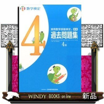 実用数学技能検定  過去問題集 数学検定4級(4級)日本数学検定協会 / 出版社-丸善出版|windybooks