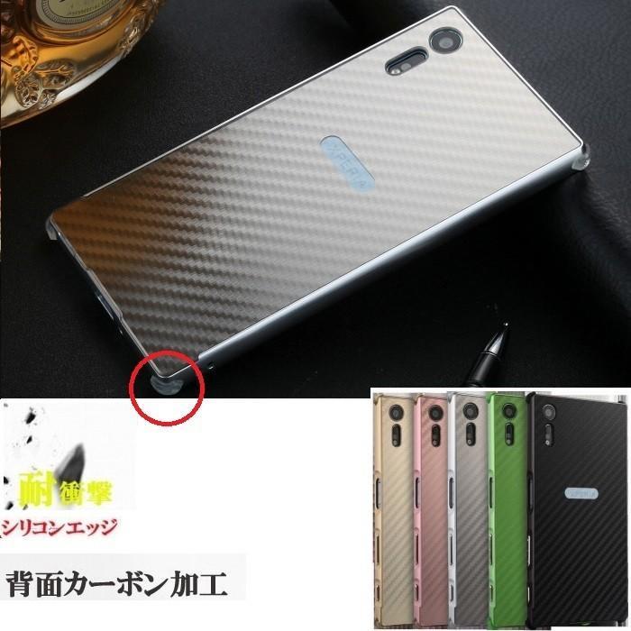 7eb320dc18 Sony Xperia XZ1 ケース ドコモ SO-01K カバー au SOV36 バンパーケース ...