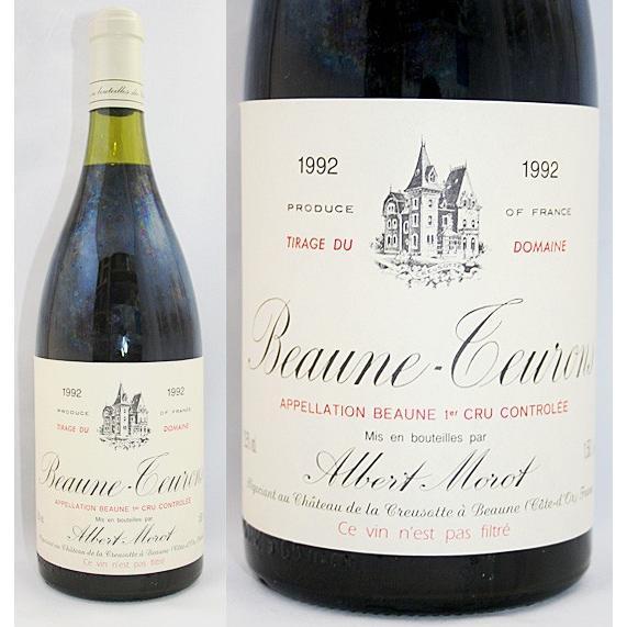 赤ワイン 1992 ボーヌ・トゥーロン・プルミエ・クリュ・マグナムボトル 蔵出し古酒 アルベール・モロ