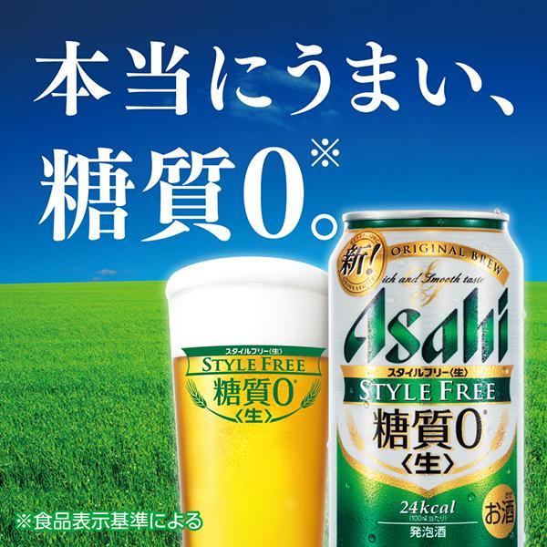 ビール類 beer 発泡酒 送料無料 アサヒ スタイルフリー 350ml×2ケース/48本(048)『SBL』|wine-com|03