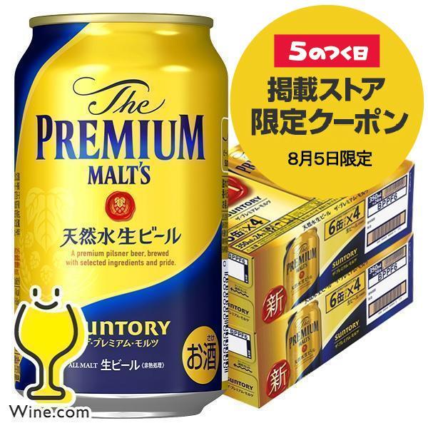 ビール類 beer 送料無料 サントリー ザ プレミアムモルツ 350ml×2ケース/48本(048)『SBL』 wine-com