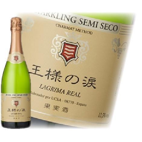 王様の涙 スパークリング セミセコ 750ml 『FSH』|wine-com