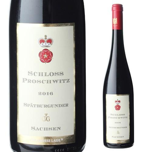 赤ワイン シュロス プロシュヴィッツ マイセン シュペートブルグンダー GG 750ml ドイツ ザクセン グローセス ゲヴェックス お一人様2本まで