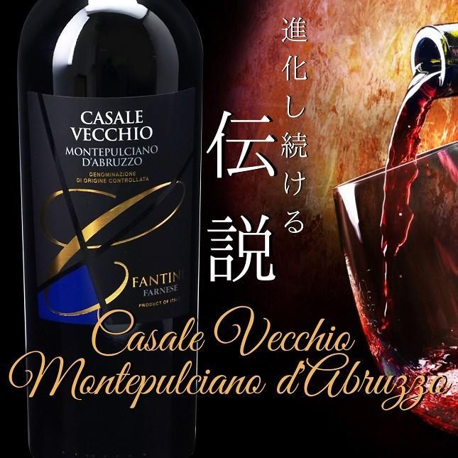 カサーレ ヴェッキオ モンテプルチャーノ ダブルッツォ イタリア アブルッツォ州 フルボディ  赤ワイン|wine-yandm