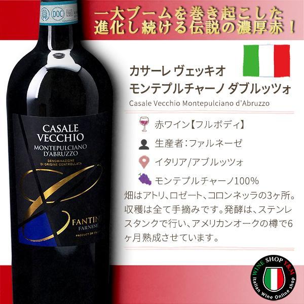 カサーレ ヴェッキオ モンテプルチャーノ ダブルッツォ イタリア アブルッツォ州 フルボディ  赤ワイン|wine-yandm|06