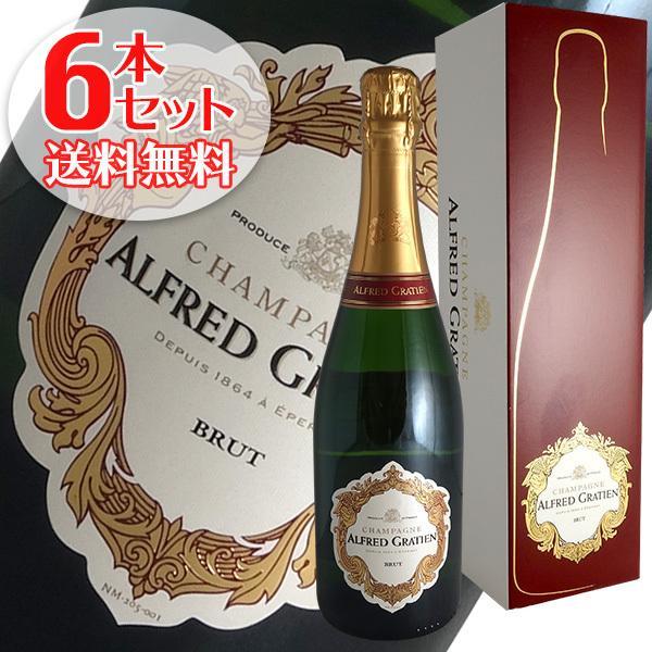 送料無料 6本セット ブリュット N.V アルフレッド グラシアン 白 スパークリングワイン シャンパン 箱付|winecellarescargot