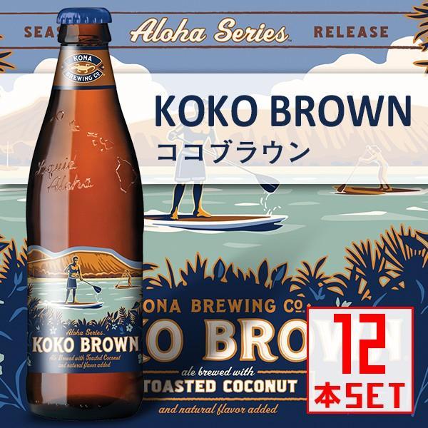 コナビール ココブラウン 瓶355mlx12本 ハワイアンビール|winecellarescargot
